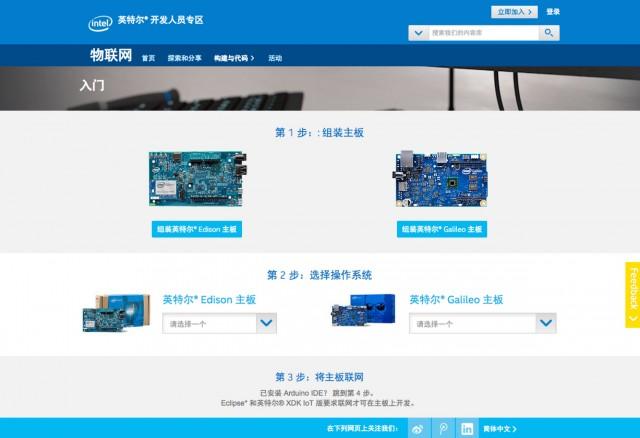 IoT - 入门 | 英特尔® 开发人员专区