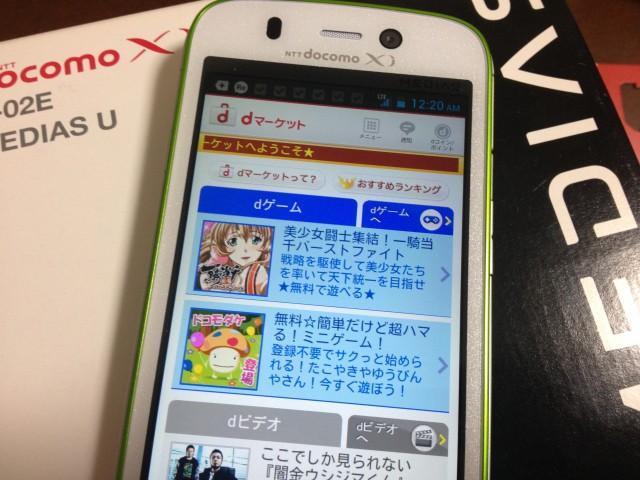 是不是要來看一些「日本專屬」手機內容呢ㄎㄎ