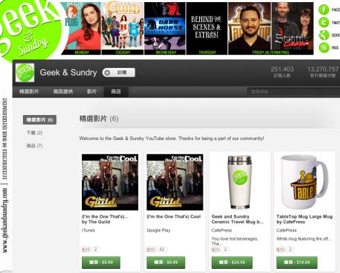YouTube「商店」頁面開放 beta 測試?用 Store Tab 在 YouTube上賣東西!