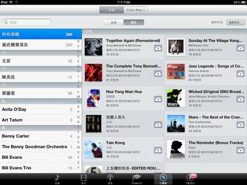 [雜感] 蘋果 iTunes App Store 20元事件之我見